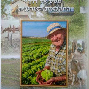 ספר מסע אל דרך החקלאות האורגנית מריו לוי